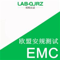 EMC认证 欧盟安规测试