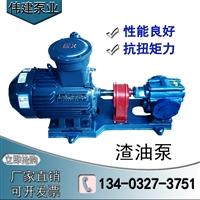 渣油泵 耐磨齿轮泵 点火泵 ZBY渣油泵 煤焦油泵