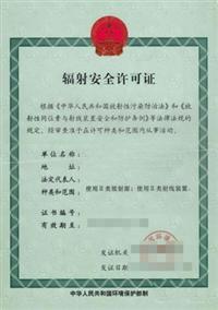 廈門泉州漳州龍巖福州怎樣辦理核輔射許可證-鑫鼎匯高效服務