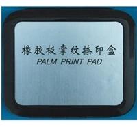 橡胶板掌纹捺印盒价格