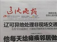沈阳登报声明作废网上窗口亨通顺和广告