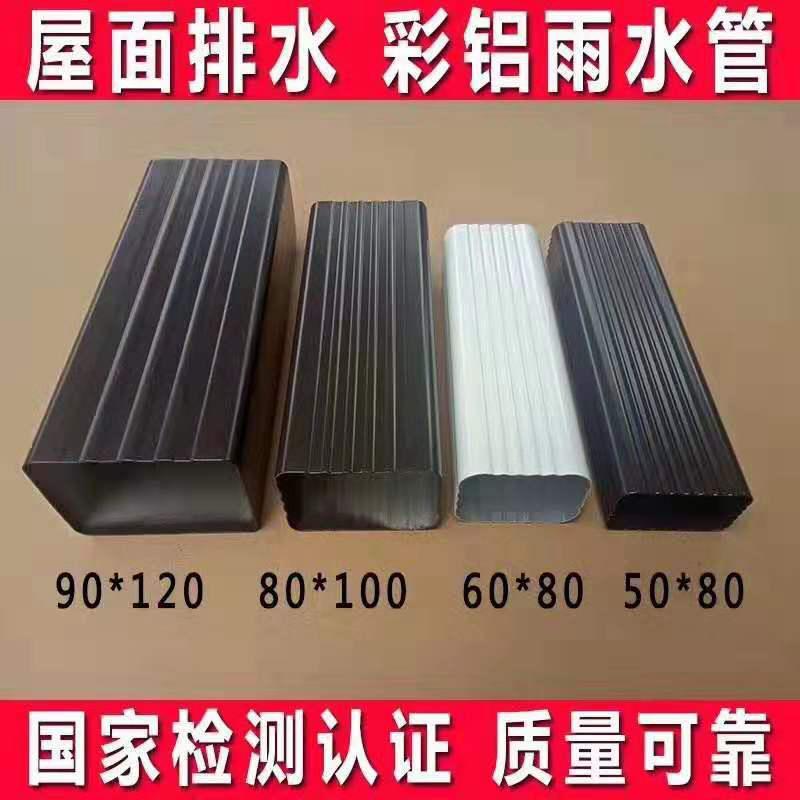 杭州�X合金方型落水管,� �彩�X落水管排水