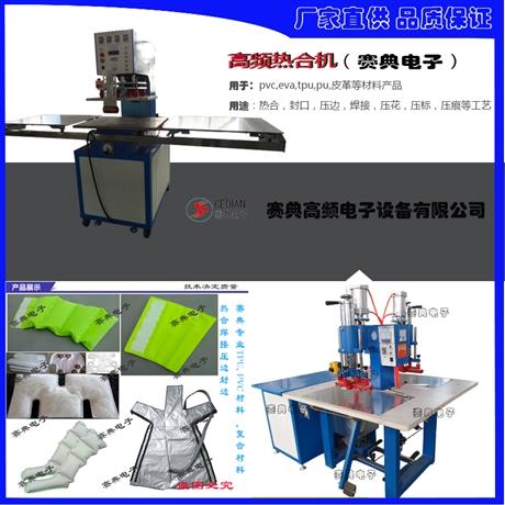 常州厂家供 双头气动式高频PVC塑料热合机