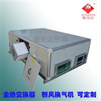 深圳新风机8000风量双向流热回收换热器厂家报价