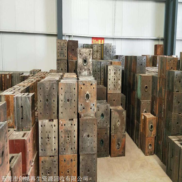 广东整厂模具回收 回收库存报废模具 大量收购废旧模具
