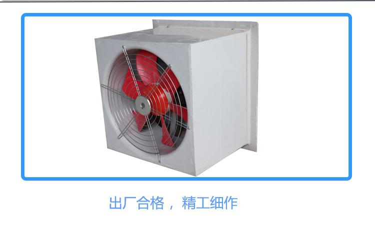 方形壁式轴流风机  DFBZ-4防爆方形壁式轴流风机