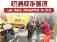 天津高压清洗管道公司快速抵达