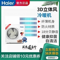 天津海尔中央空调一级能效一拖五多联机风管机直流变频WIFI智控