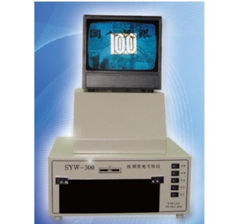 视频荧光文检仪