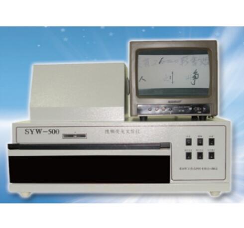 视频荧光文检仪价格