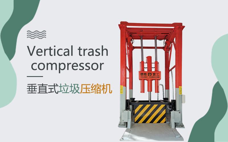 垃圾压缩转运站 垂直式垃圾中转站 日处理100吨垃圾处理站