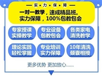 在衢州做家电清洗赚钱,优越家电清洗培训班