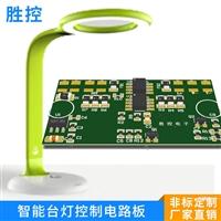 智能多功能台灯控制板 学习触摸台灯线路板 led护眼台灯线路板