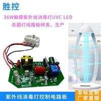 紫外线消毒灯控制板 uvc紫外线杀菌灯线路板 消毒灯线路板