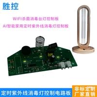 紫外线消毒灯控制板 臭氧杀菌灯电路板 紫外线消毒灯电路板