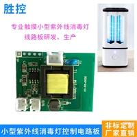 手持小型紫外线杀菌灯线路板 便携式紫外线UVC LED消毒灯线路板