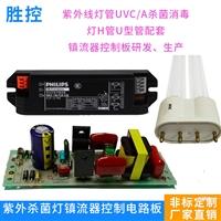 紫外线镇流器UV杀菌灯控制板 H管U型灯管镇流器36W电路板