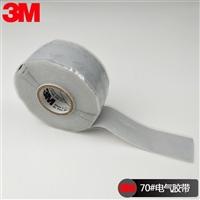 3M70#硅橡胶自粘带 绝缘自粘带厂家 抗老化包扎自粘带