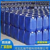 瓦瑞 價格 防凍劑 福州 地暖防凍液