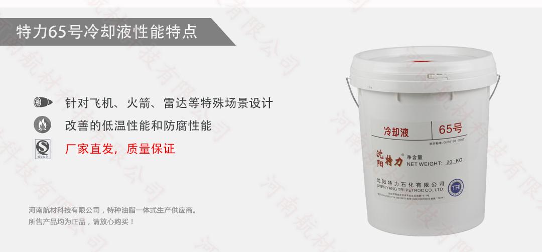 特力65号冷却液 航空防冻液厂家 65号雷达冷却液价格