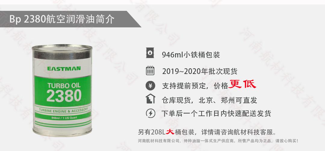 航空润滑油bp2380