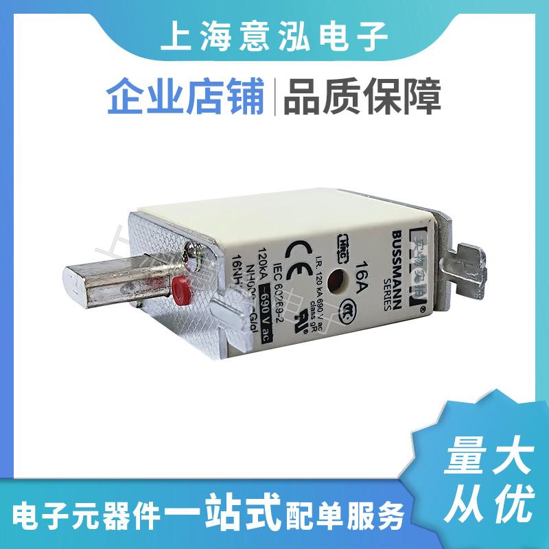快速熔断器 16NHG000B-690 巴斯曼熔断器 怎么量测好坏