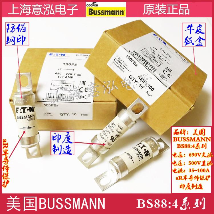 快熔保险丝 80ET 、100ET 巴斯曼熔断器 怎么量测好坏