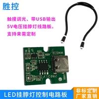 设计加工LED人体感应灯线路板 声控、光控、触摸感应灯线路板