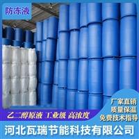 株洲冷却水防冻液 中央空调防冻液厂家