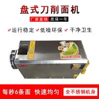 黑龙江全自动刀削面机卧式 小型商用刀削面机