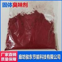 淄博固体臭味剂锅炉臭味剂质优价廉