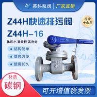 快速排污阀 Z44H