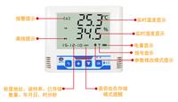 药品冷链在线监测装置,温湿度超标声光报警