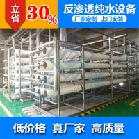 玉溪高纯水制取设备 9T/H纯化水设备