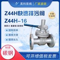 快速排污阀 碳钢 Z44H