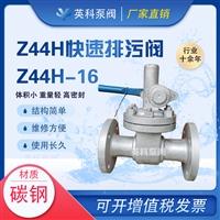 快速排污阀 法兰 Z44H 碳钢