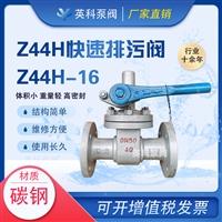 快速排污阀 碳钢 法兰 Z44H