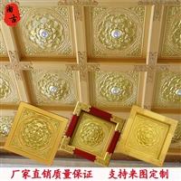 寺庙彩绘吊顶大殿吊顶装修装饰
