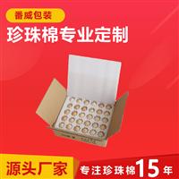 廠家供應 雞蛋托珍珠棉防震包裝  珍珠棉雞蛋托