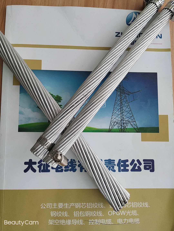 國網長期合作鋼芯鋁絞線 架空絕緣線