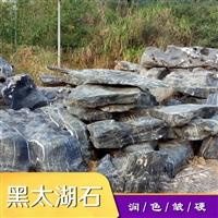 太湖石设计假山 太湖石风水石 太湖石原产地