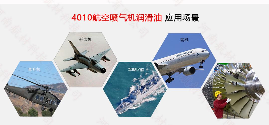 4010航空润滑油厂家、价格