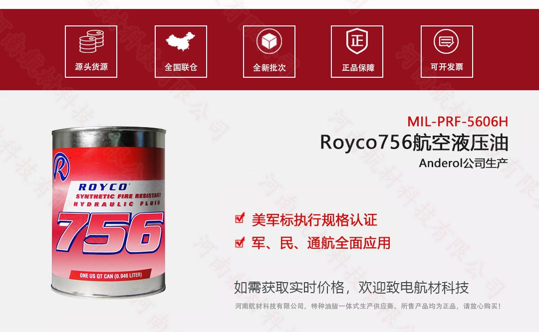 Royco756航空液压油