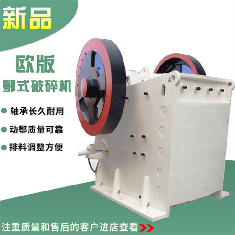 宏图骏业 鄂式破石机规格与参数 河卵石制砂设备 颚式移动破碎站