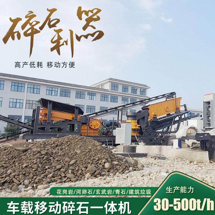 石子破碎机厂家 日产2000吨石料生产线 凯瑞特移动破碎站