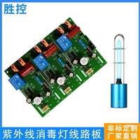 线路板 UV紫外线消毒灯电路板 紫外线消毒灯控制板开发
