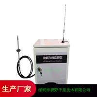 深圳假日酒店 专用油烟浓度在线监控系统