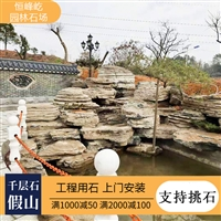 千层石产地天然原石 假山设计施工一体化实施平台