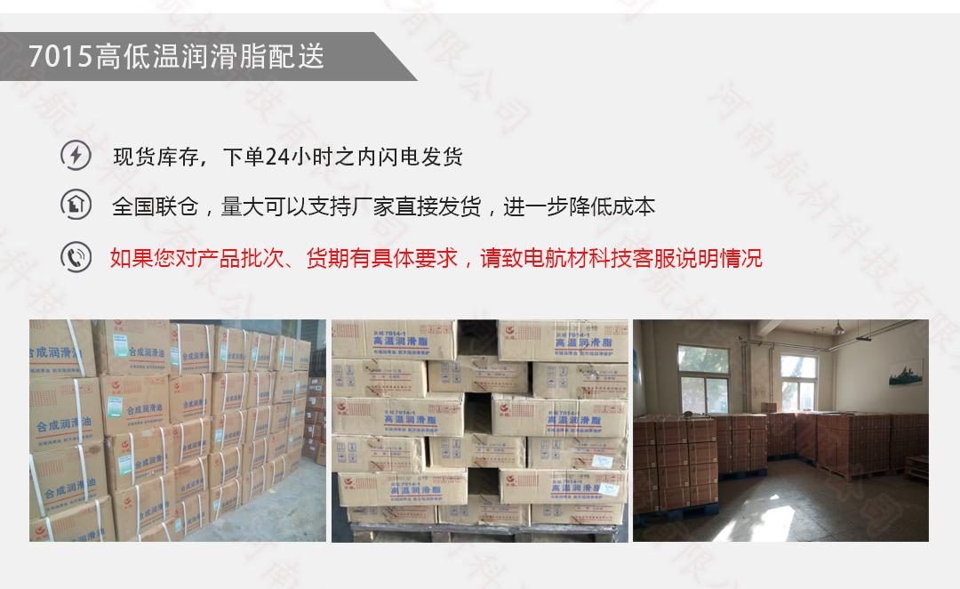 长城 7015高低温润滑脂 图片、价格