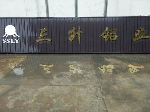 张家港三升铝业有限公司